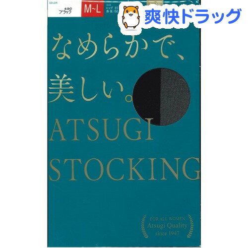 アツギ ストッキング なめらかで美しい ブラック M-L(3足組)【アツギ(ATSUGI)】