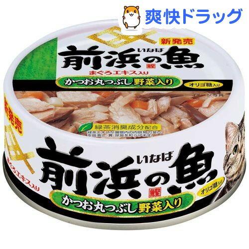 いなば 前浜の魚かつお丸つぶし野菜入り(115g)【前浜の魚】