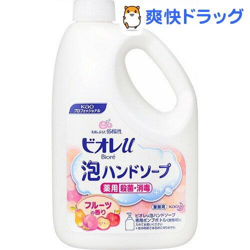 花王プロシリーズ ビオレu 泡ハンドソープ フルーツの香り 業務用(2L)【kao1610T】【花王プロシリーズ】