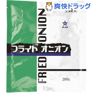 ほしえぬ 業務用 フライドオニオン(200g)【ほしえぬ】