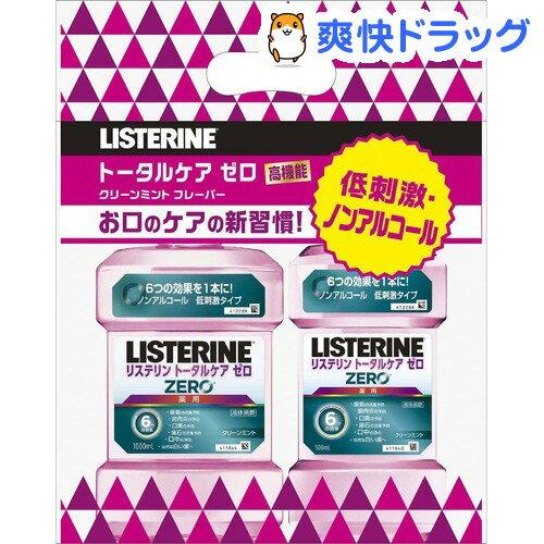 【企画品】薬用リステリン トータルケアゼロ 1L+500mL お買い得セット(1セット)【LISTERINE(リステリン)】