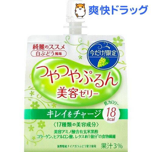 【企画品】資生堂 綺麗のススメ つやつやぷるんゼリー 白ぶどう風味(150g)【綺麗のススメ】