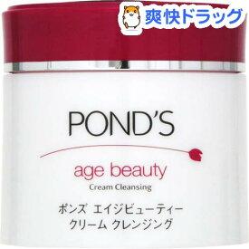 ポンズ エイジビューティー クリーム クレンジング(270g)【PONDS(ポンズ)】