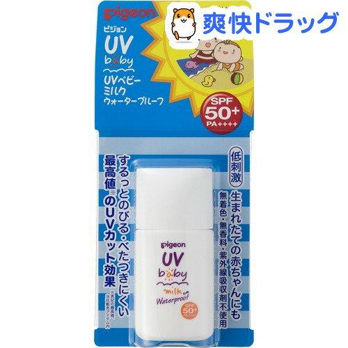ピジョン UVベビーミルク ウォータープルーフ SPF50+(20g)【UVベビー(ユーブイベビー)】