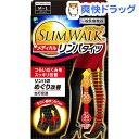 スリムウォーク メディカル リンパタイツ M〜Lサイズ ブラック(1足)【スリムウォーク】