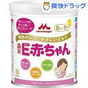 森永 E赤ちゃん 小缶(300g)【E赤ちゃん】[ベビー用品]