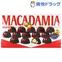 【訳あり】マカダミアチョコ大箱(20粒)