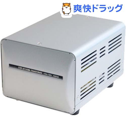 海外国内用 大型変圧器 110-130V/1500VA NTI-149(1台)【送料無料】