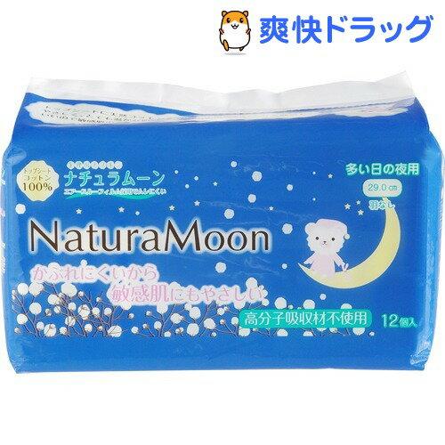 ナチュラムーン 生理用ナプキン 多い日の夜用 羽なし(12コ入)【ナチュラムーン】