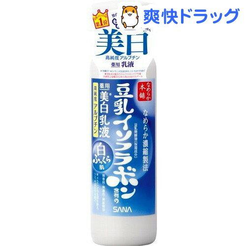 サナ なめらか本舗 薬用美白乳液(150mL)【なめらか本舗】