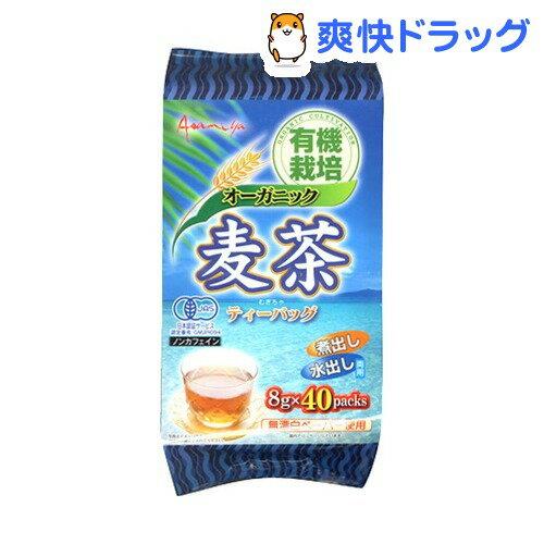 有機栽培 オーガニック麦茶 ティーバッグ(8g*40包)