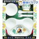 キンプロ ベビー食器セット KS-3 MR(1セット)【送料無料】