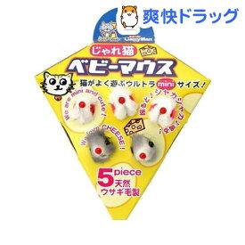 じゃれ猫 ベビーマウス(5コ入)【じゃれ猫】