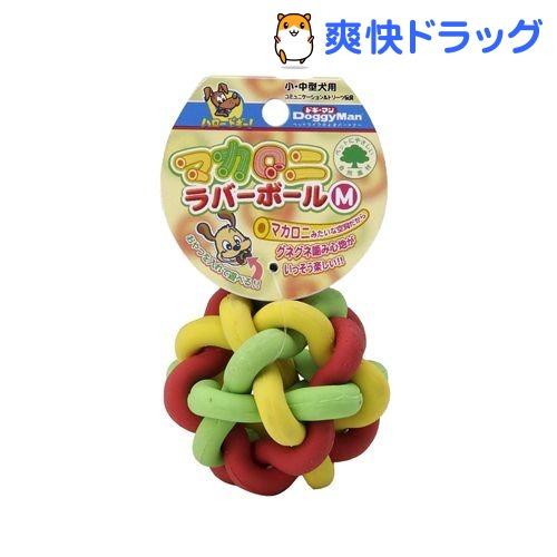 ドギーマン マカロニ ラバーボール Mサイズ(1コ入)【ドギーマン(Doggy Man)】