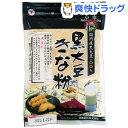 前原製粉 国内産黒大豆きな粉(100g)