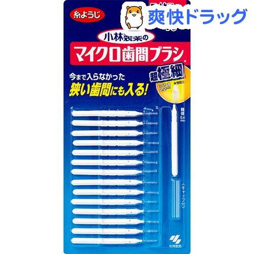 デンタルドクター マイクロ歯間ブラシ(15本入)【デンタルドクター】