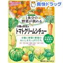 和光堂 グーグーキッチン 10種の野菜のトマトクリームシチュー 12ヵ月〜(100g)【グーグーキッチン】