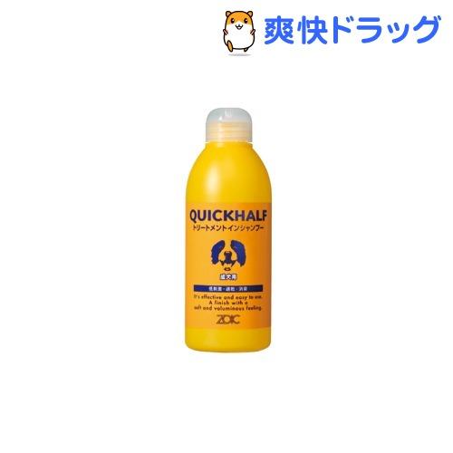 ゾイック クイックハーフ トリートメントインシャンプー 成犬用(300mL)【ゾイック(ZOIC)】