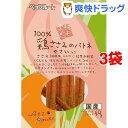 素材メモ 鶏ささみのバトネ 野菜入り(40g*3コセット)【素材メモ】