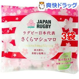 明治屋 ラグビー日本代表 さくらマシュマロ(70g*3袋セット)