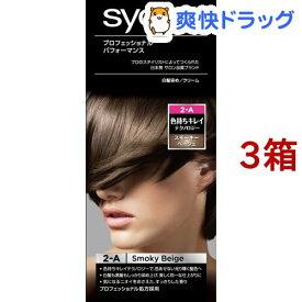 サイオス ヘアカラー C 2A スモーキーベージュ(1セット*3コセット)【サイオス(syoss)】[白髪染め]