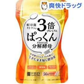 スベルティ 3倍ぱっくん分解酵母 プレミアム(56粒)【スベルティ】