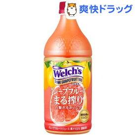 ウェルチ ピンクグレープフルーツ100(800g*8本入)【ウェルチ(Welch´s)】