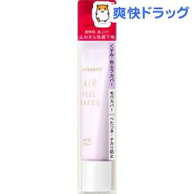 資生堂 インテグレート エアフィールメーカー ラベンダーカラー(30g)【インテグレート】