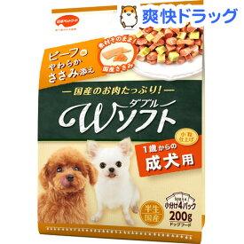 ビタワン君のWソフト 成犬用 お肉を味わうビーフ味粒・やわらかささみ入り(200g)【ビタワン】[ドッグフード]