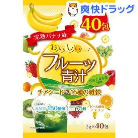 おいしいフルーツ青汁 チアシード&16種の雑穀 完熟バナナ味(3g*40包入)【YUWA(ユーワ)】