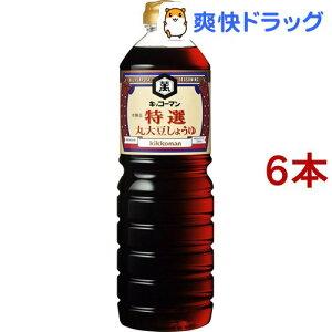 キッコーマン 特選丸大豆しょうゆ(1L*6本セット)【キッコーマン】