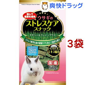 ミニアニマン ウサギのストレスケアスナック(50g*3コセット)【ミニアニマン】
