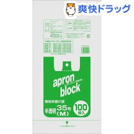 オルディ エプロンブロック 半透明 35号 幅350*高430*厚0.016mm(100枚入)