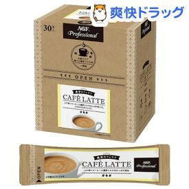 AGF プロフェッショナル 濃厚カフェラテ 1杯用(30本入)【AGF Professional(エージーエフ プロフェッショナル)】