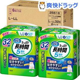 リリーフ 5回分吸収 たっぷり長時間 L-LL 梱販売(32枚*2コ(64枚)入)【リリーフ】[紙おむつ 大人用 介護用品 大人用紙パンツ]