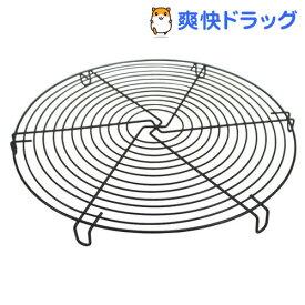 カイハウスセレクト ケーキクーラー 30cm DL6257(1個)【Kai House SELECT】