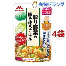 大満足ごはん 彩り野菜の豚そぼろごはん(120g*4コセット)【大満足ごはん】