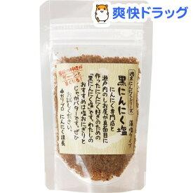 【訳あり】自然共生 黒にんにく塩 藻塩タイプ(50g)