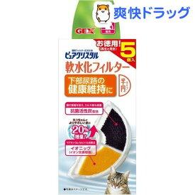 ピュアクリスタル 軟水化フィルター 半円タイプ 猫用(5個)【ピュアクリスタル】