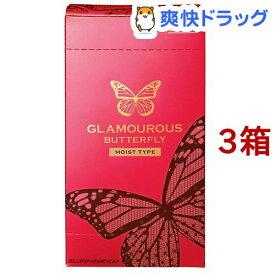 コンドーム/グラマラスバタフライ モイスト 1000(12個入*3箱セット)【グラマラスバタフライ】[避妊具]