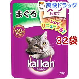 カルカン パウチ まぐろ スープ仕立て(70g*32袋セット)【dalc_kalkan】【カルカン(kal kan)】