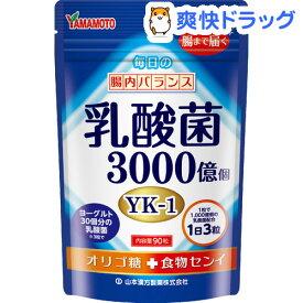 山本漢方 毎日の腸内バランス 乳酸菌粒(90粒)【山本漢方】