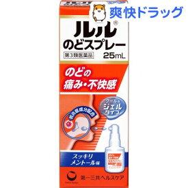 【第3類医薬品】ルル のどスプレー(25ml)【ルル】