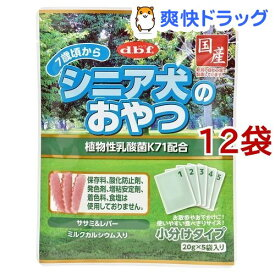デビフ シニア犬のおやつ 植物性乳酸菌K71配合(20g*5袋入*12袋セット)【デビフ(d.b.f)】