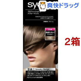 サイオス ヘアカラー C 2A スモーキーベージュ(2箱セット)【サイオス(syoss)】[白髪染め]