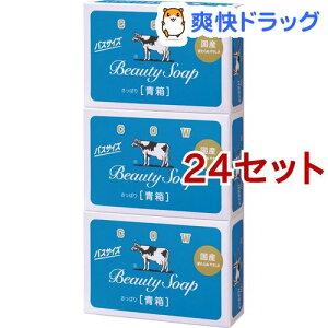 カウブランド 青箱 バスサイズ(130g*3個入り*24セット)【カウブランド】