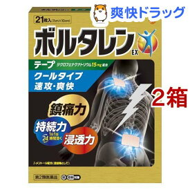 【第2類医薬品】ボルタレンEXテープ (セルフメディケーション税制対象)(21枚入*2コセット)【ボルタレン】