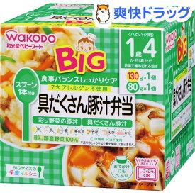 和光堂 ビッグサイズの栄養マルシェ 豚汁弁当(130g+80g)【栄養マルシェ】