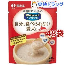 メディコート ライフアシスト ペーストタイプ ミルク仕立て(60g*48コセット)【メディコート】[ドッグフード]