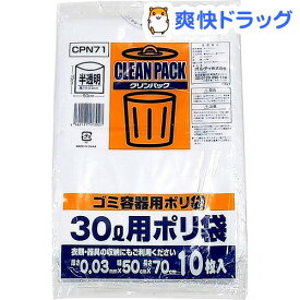 クリンパック ゴミ容器用ポリ袋 30L 乳白半透明 CPN71(10枚入)【オルディ】